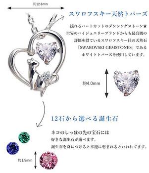 005b_Mirai-Tenshi Cat Heart Necklace.jpg